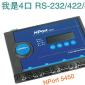 供应MOXA NPort 5450总代理价格及报价